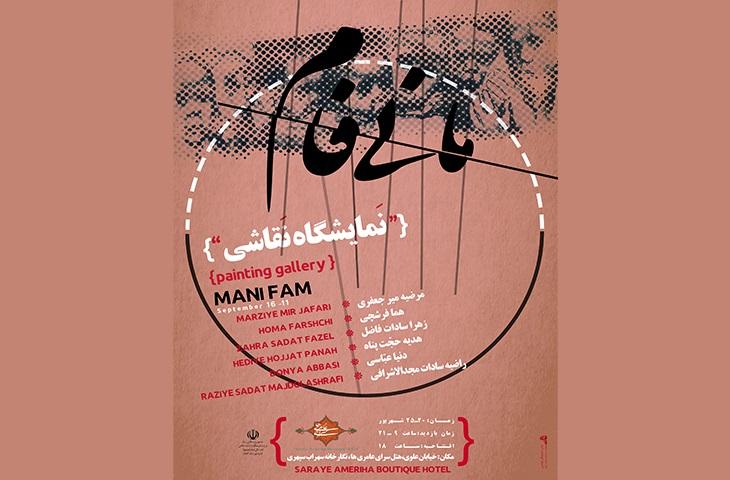 نمایشگاه نقاشی مانی فام