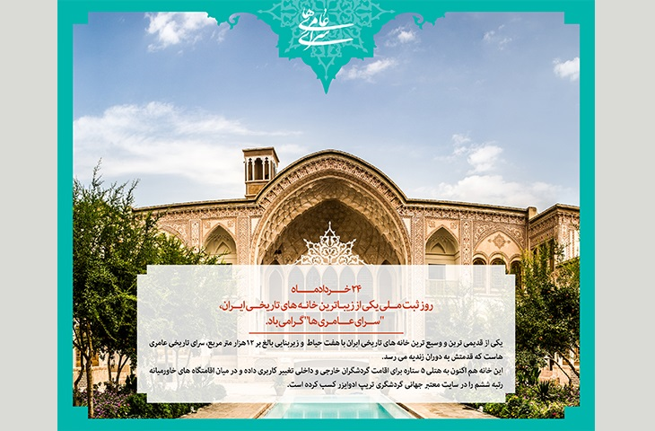 روز ثبت ملی سرای عامری ها گرامی باد