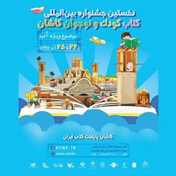 نخستین جشنواره بینالمللی کتاب کودک و نوجوان کاشان