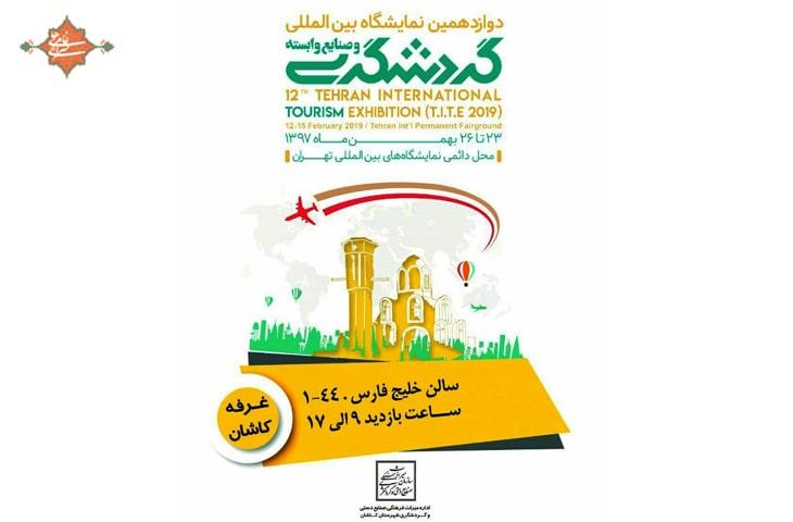 کاشان در دوازدهمین نمایشگاه بینالمللی گردشگری تهران