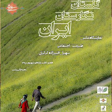 """نمایشگاه عکس """"گلستان، نگارستان ایران"""""""